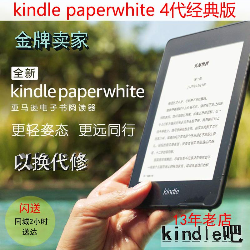 全新Kindle Paperwhite 4经典版OASIS2 亚马逊电子书阅读器KPW3