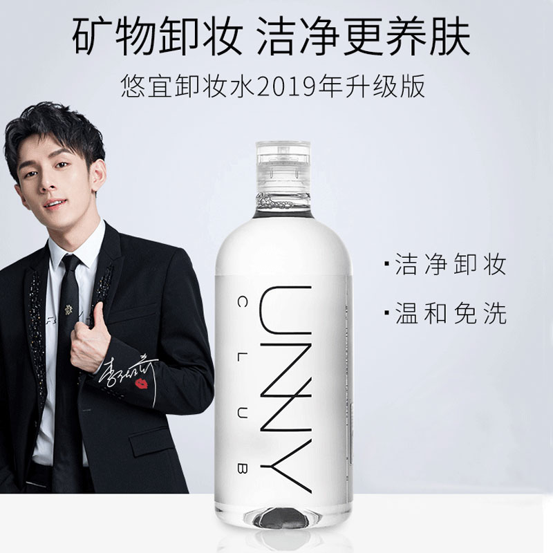 Li Jiaqi recommends unny make-up remover, which is mild and non irritating, and can deeply clean eyes, lips and face