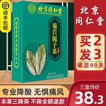 葛根双茶绛酸高橘红菊苣根淡竹尿竹正品3克90青源堂菊苣栀子茶