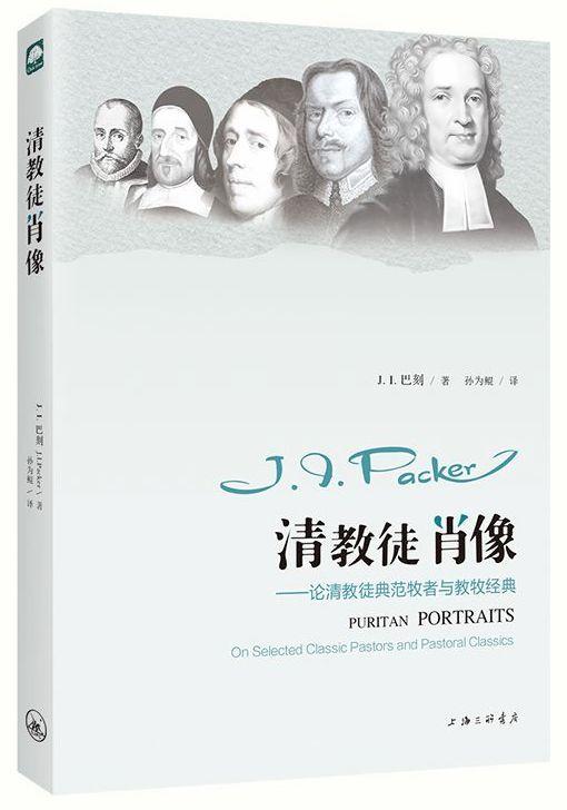 清教徒肖像--论清教徒典范牧者与教牧经典