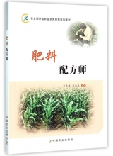 Fertilizer stylist (new career farmer training planning textbook)