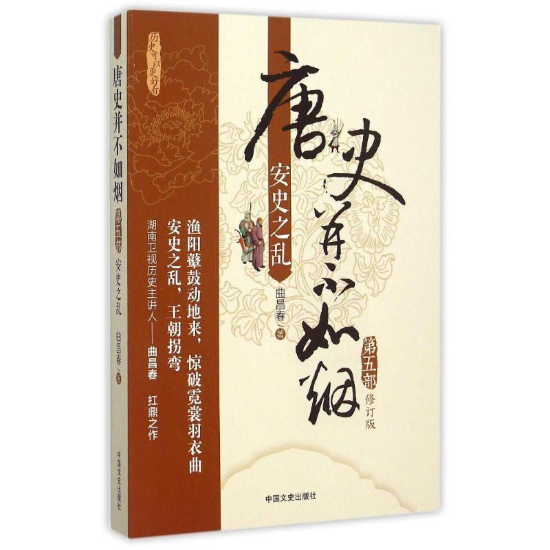 唐史并不如烟 正版 中国历史 书籍 曲昌春 著 中国文史出版社