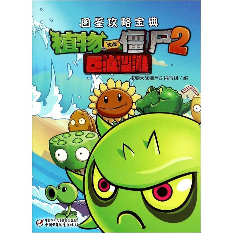 植物大战僵尸2图鉴攻略宝典 正版 卡通漫画 书籍 植物大战僵尸2编写组 编 中国少年儿童出版社