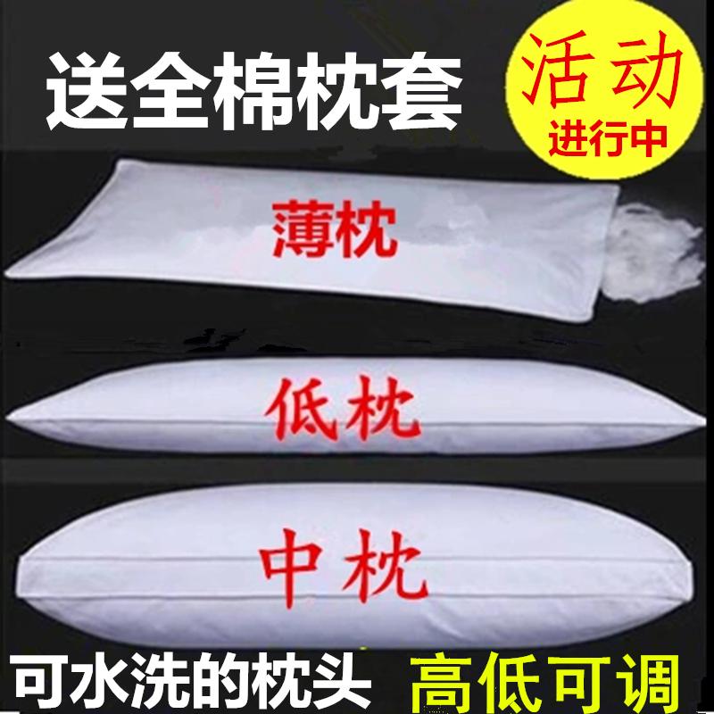 网红ins羽丝绒低枕头芯软枕矮枕头薄枕全棉儿童单人护颈枕一对装