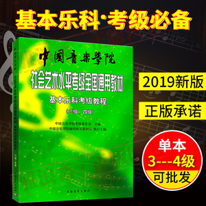 正版基本乐科考级教程(3-4级)中国音乐学院社会艺术水平考级全国通用教材中国青年出版社乐理知识基础教材