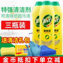 而亮特强去污液洁尔亮瓷砖浴室清洁剂厨房油污水垢清洁乳三瓶装