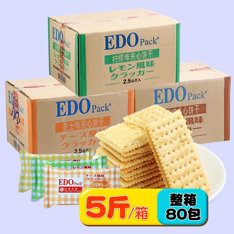 EDO Pack芝士�L味�A心�干2500g��檬榴�水果�K打零食品整箱包�]
