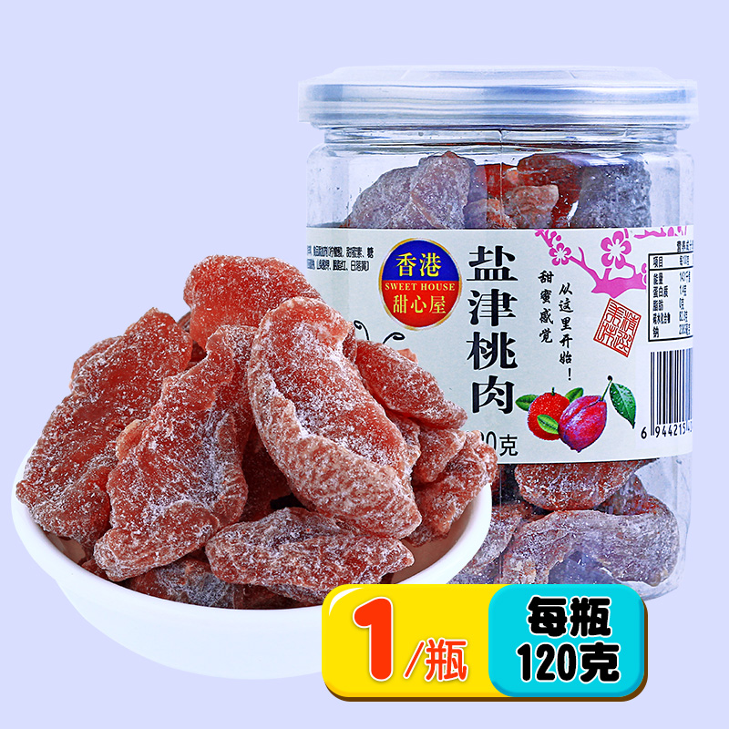 香港甜心屋盐津桃肉120g广东特产蜜饯果干凉果休闲桃干零食小吃品