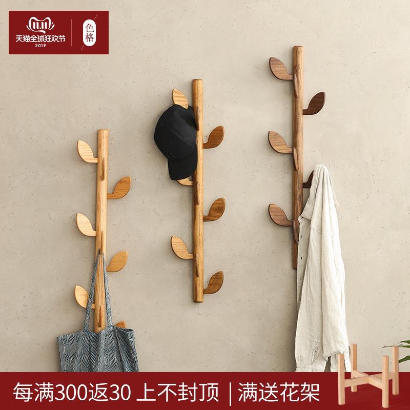 北欧黑胡桃实木简约墙上衣服架家用玄关挂衣架卧室壁挂墙壁衣帽架
