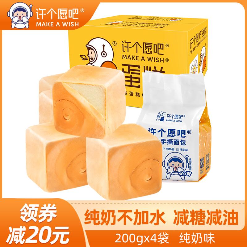 许个愿吧纯奶面包整箱手撕面包吐司学生营养早餐健康零食200g*4袋