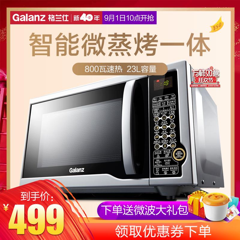 (用60元券)galanz /格兰仕g80f23cn1l-sd烤箱