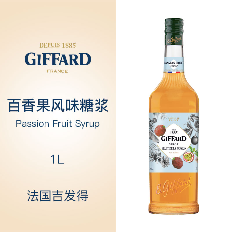 Giffard Giffard passion fruit flavored syrup French imported coffee tea bubble water beverage cocktail 1L