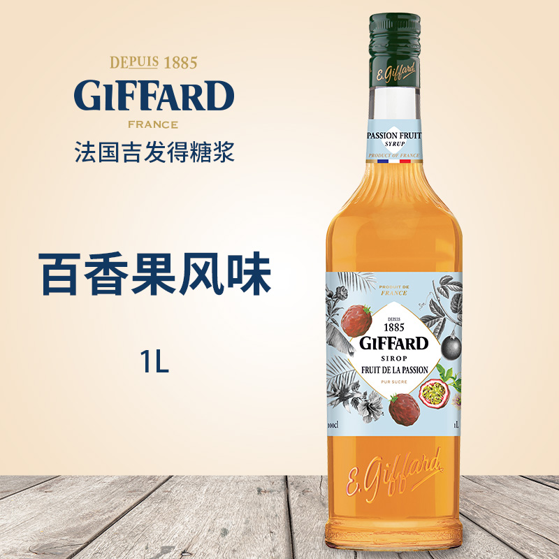Giffard Giffard passion fruit syrup coffee tea drink cocktail imported from France 1L