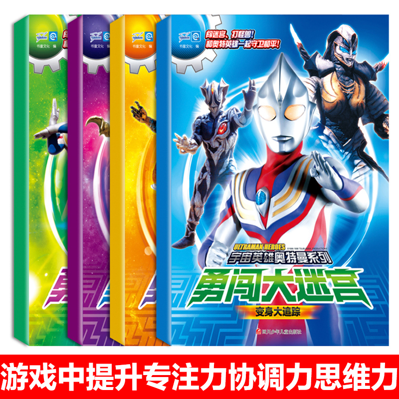 4 Ultraman maze books boys favorite puzzle game big adventure brave into the super maze Book 7-12 years old take your baby to overcome difficulties big scene picture hide and seek best seller observation concentration training book 5-6