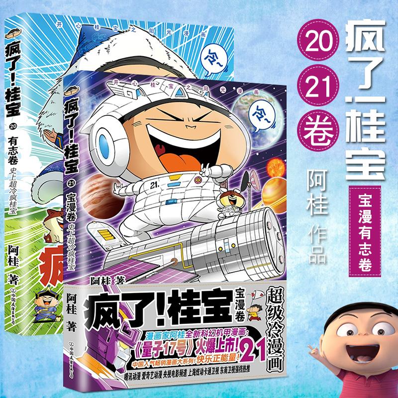 [源创新图书专营店漫画书籍]全2册 现货 疯了桂宝漫画书20+2月销量76件仅售49.8元
