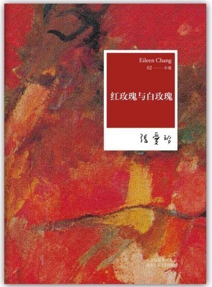 正版 现货 包邮  张爱玲全集02:红张爱玲全集02-红玫瑰与白玫瑰(2012年全新修订版)