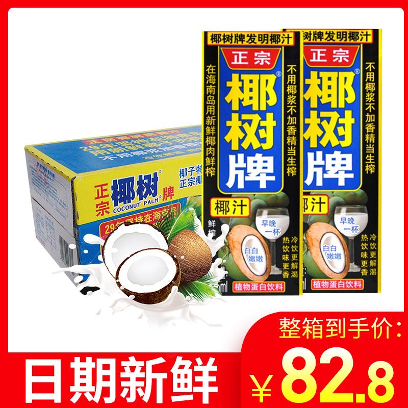 椰树牌椰汁利乐包245ml*24盒整箱椰奶椰子水饮料批发品正宗果汁