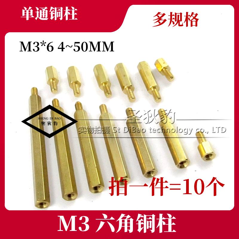 M3六角铜柱单头隔离柱铜螺柱 M3+4/5/6/7/8/10/12/15/20/25~50MM