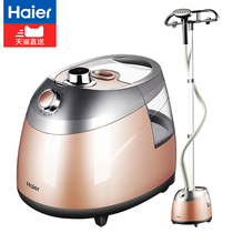 Haier hanging ironing machine household iron steam ironing clothes small vertical high-power hanging hot new ten new products