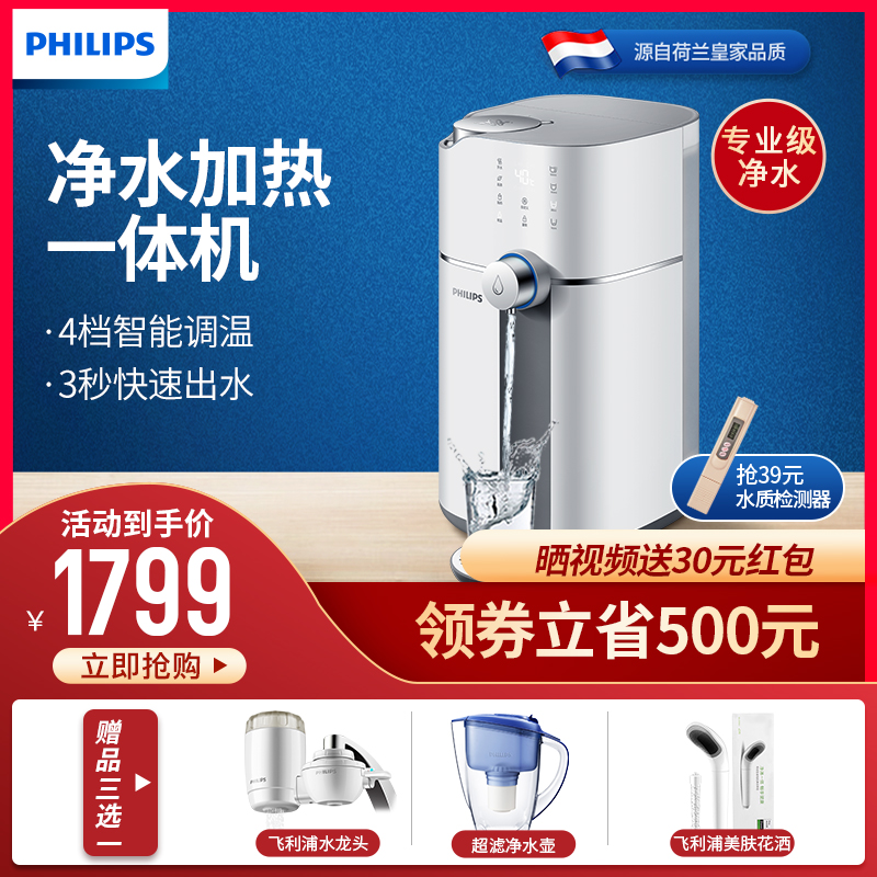 Philips reverse osmosis water purifier household direct drinking heating bench type small integrated drinking machine filter water purifier