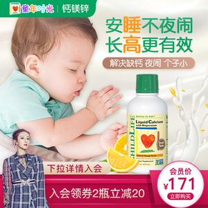 【薇娅推荐】童年时光钙镁锌液体钙婴幼儿童补钙片宝宝乳钙补锌