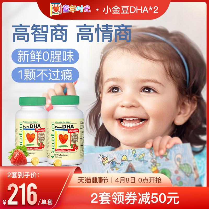 童年时光小金豆dha婴儿宝宝鱼油儿童食用非藻油婴幼儿营养品*2瓶
