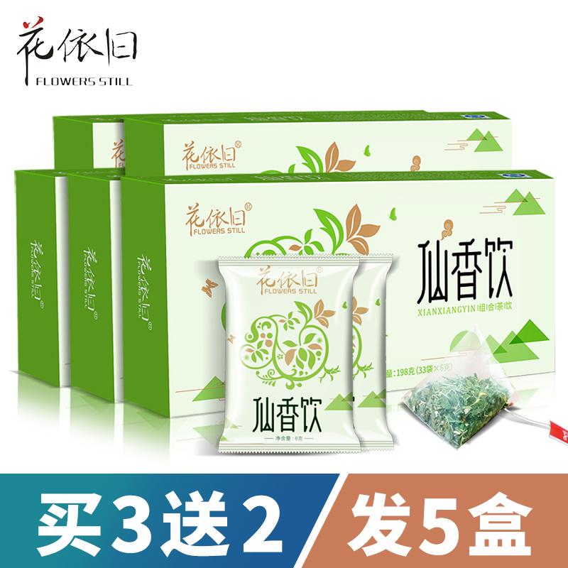买3送2共5盒】仙香饮盒装15味官方天猫旗舰店正品袋泡茶包