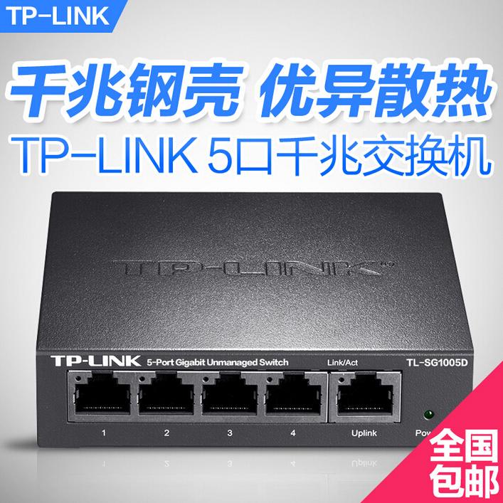 TP-LINK 5-Port Gigabit Switch 8-Port 4-Port Multi-Port Steel Shell Lattice Divider Shunt Hub Tplink Switch 1000M Network Monitor Household
