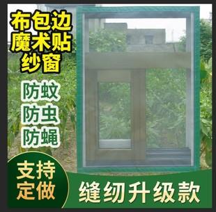 布包边定做包边防蚊纱窗非磁性纱窗魔术胶贴隐形纱自粘型沙窗纱网