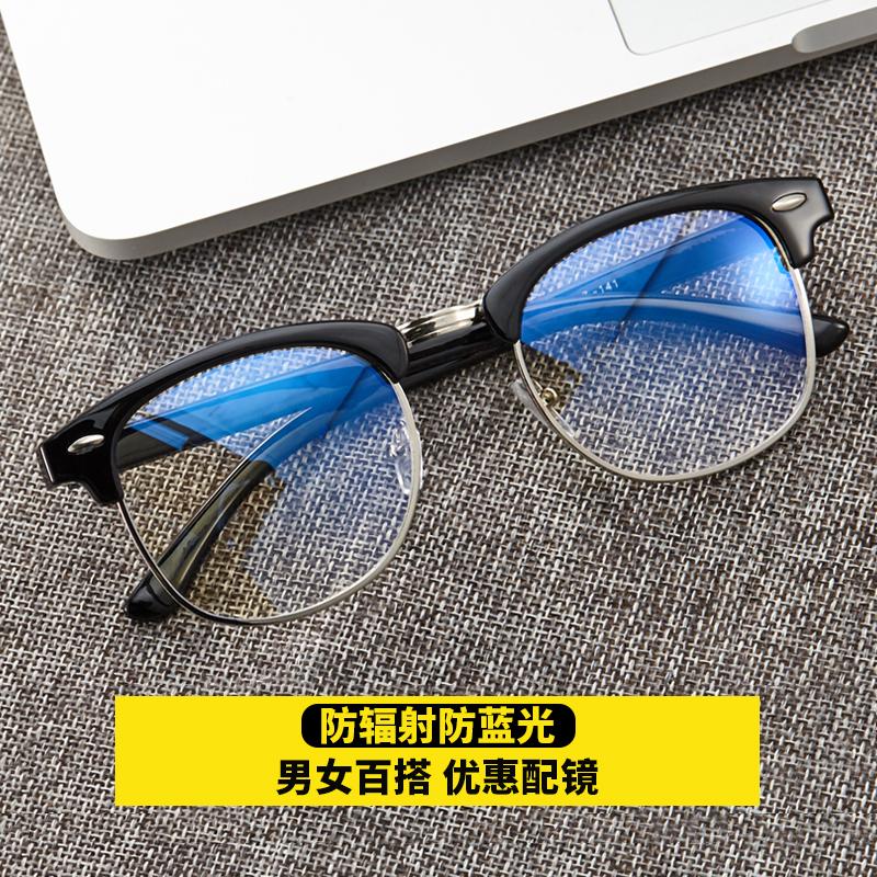 防辐射眼镜男女防蓝光电脑护目镜无度数眼镜平光镜近视眼镜框韩版