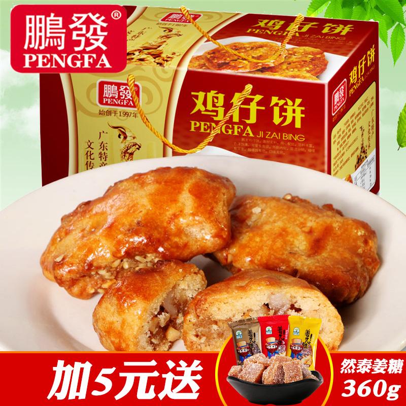 鹏发鸡仔饼广州特产468g礼盒零食咸香夹肉饼干酥传统糕点广式手信