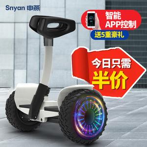 申燕电动自平衡车双轮成年智能儿童8-12越野10寸两轮代步车带扶杆