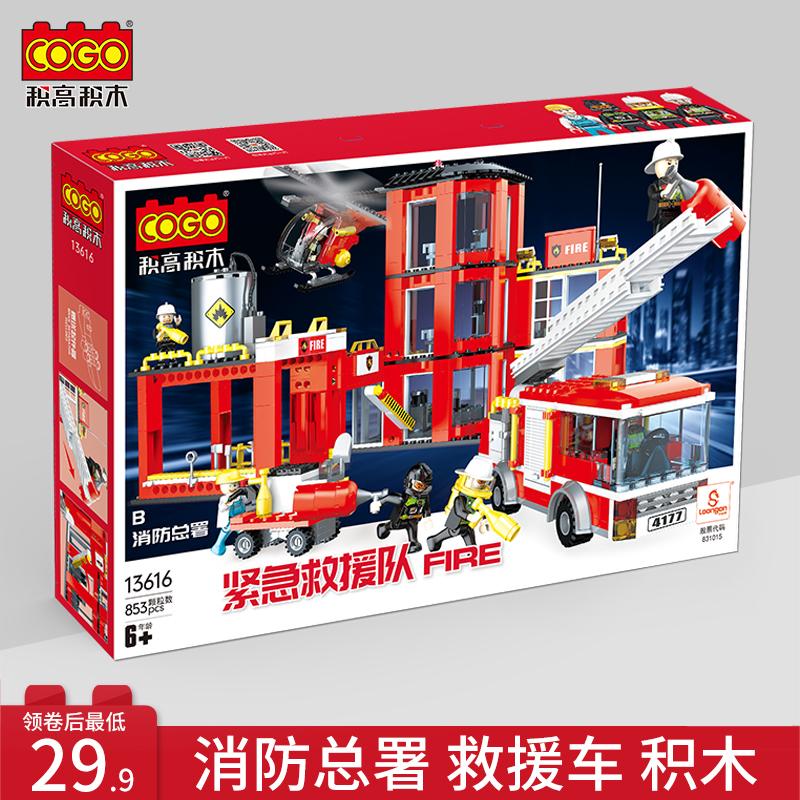 积高积木玩具城市系列消防总局消防队警察拼图男孩拼装益智力儿童