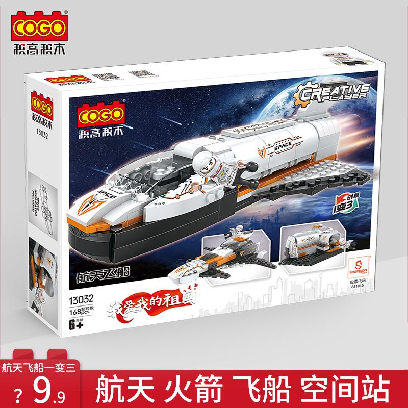 积高积木航天太空飞船1变3种形态火箭小颗粒拼装儿童六一生日玩具