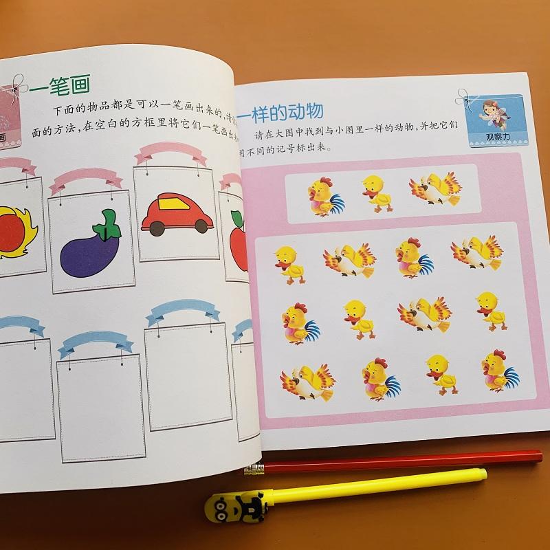 玩出聪明头脑5-6岁儿童智力测试数学启蒙宝宝益智全脑左右脑潜能开发书幼儿学前专注力训练思维游戏书注意力幼小衔接找不同连线书图片