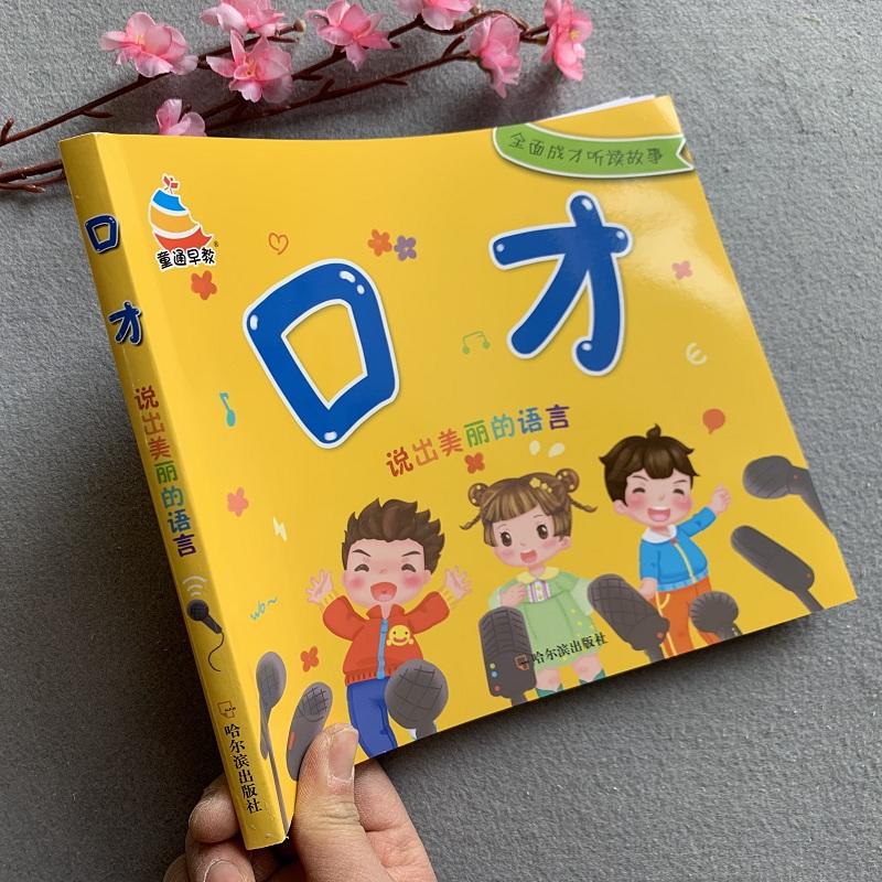 幼儿语言训练书3-6岁儿童口才训练书籍学儿歌书绕口令0-3岁儿童图书带拼音童谣绕口令谜语大全集中大班幼儿园宝宝学说话语言启蒙书