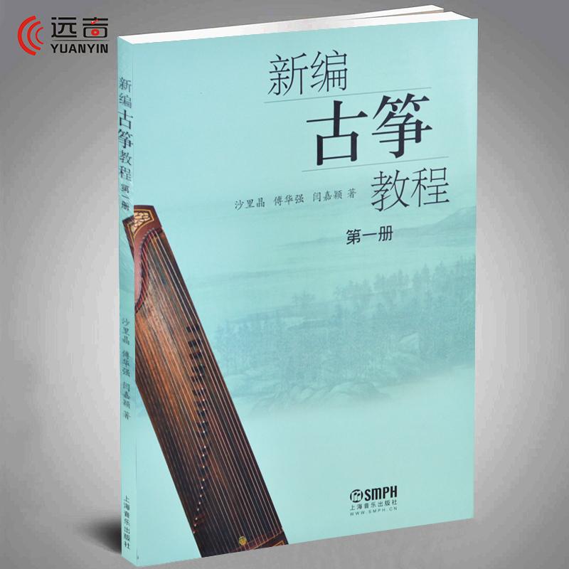 正版 新编古筝教程第一册(第1册) 沙里晶 古筝入门基础教材