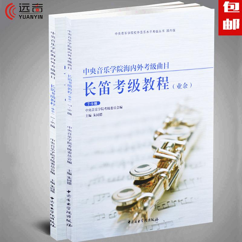 正版 中央音乐学院海内外考级曲目长笛考级教程1-9级长笛曲谱教材