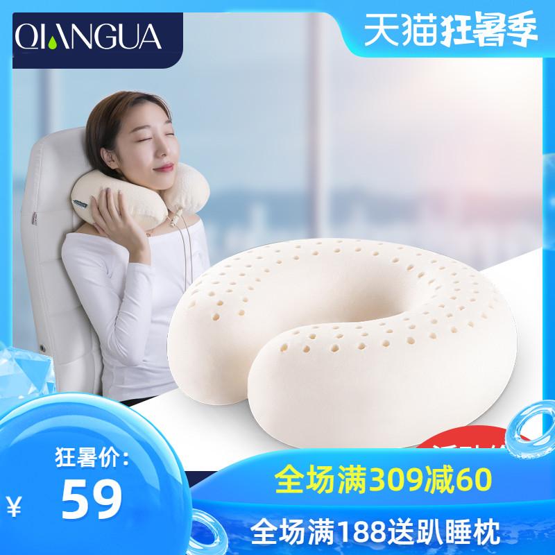 牵挂乳胶u型枕旅行午睡便携靠枕脖子护颈椎枕头车用飞机睡觉U形枕