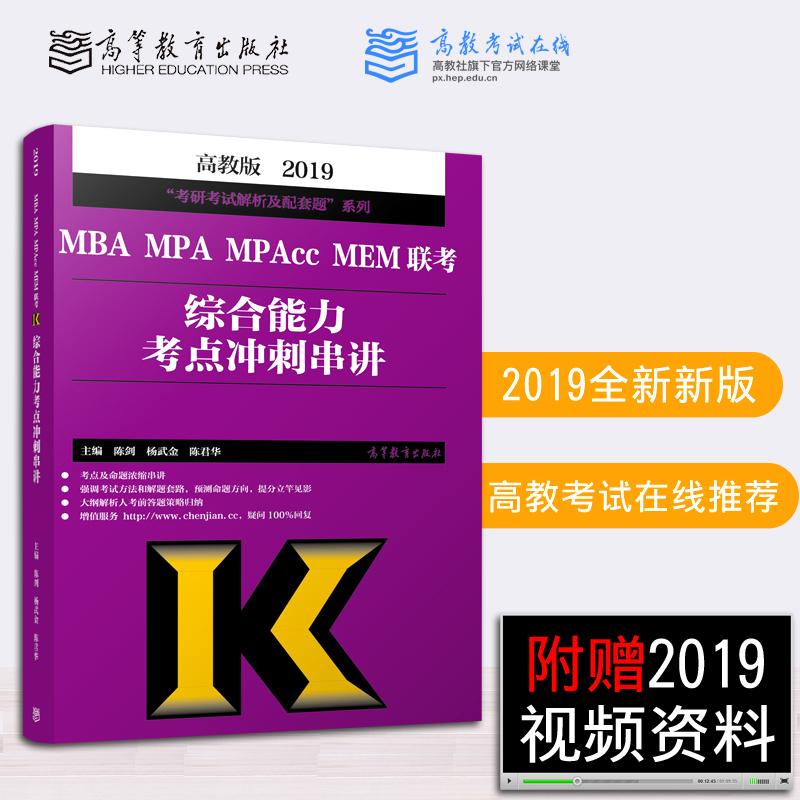【现货正版】199管理类联考综合能力2019考研 陈剑综合能力考点冲刺串讲 高教版 mba硕士、MPA、MPAcc、MEM可搭管理类联考真题