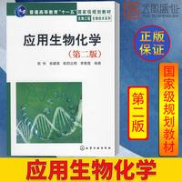 应用生物化学 第二版第2版 欧伶 化学工业出版社 高等院校生物工程、生物技术、食品工程以及其他化学、化工类专业的教材图书籍