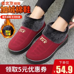 秀棉鞋 男保暖冬季 款 女冬加绒妈妈棉鞋 老年老人老北京棉鞋