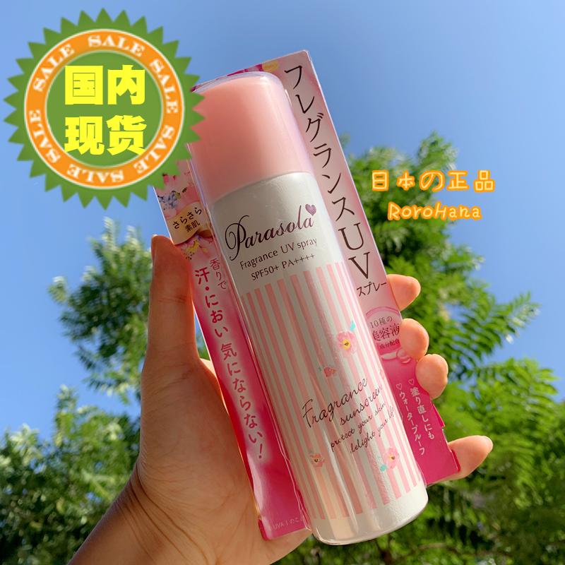满40元可用5元优惠券日本▲naris防晒喷雾女正品防晒霜