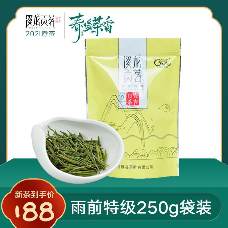 Белый чай Анжи Артикул 531297357644