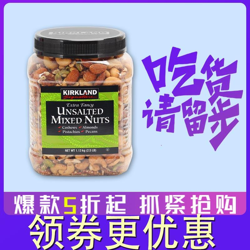 American imported plain salt baked mixed nut nut nuts daily without 1130g canned snacks for pregnant women