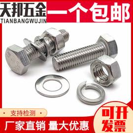 304不锈钢外六角螺丝螺栓螺母套装大全 加长螺杆 M6/M8/M10-200mm