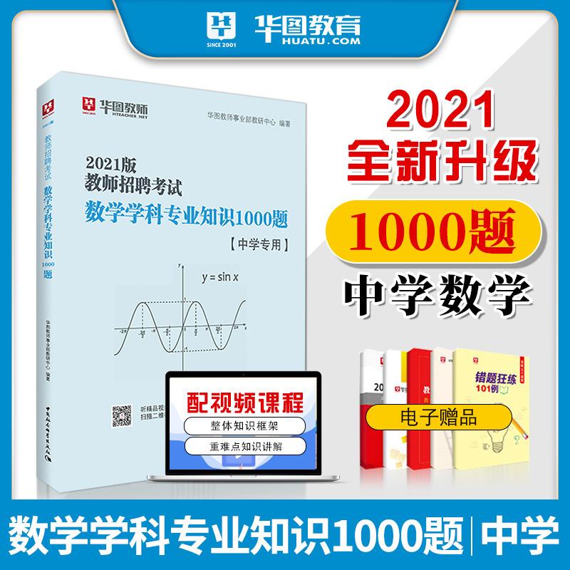 华图教师书2021中学数学专业知识