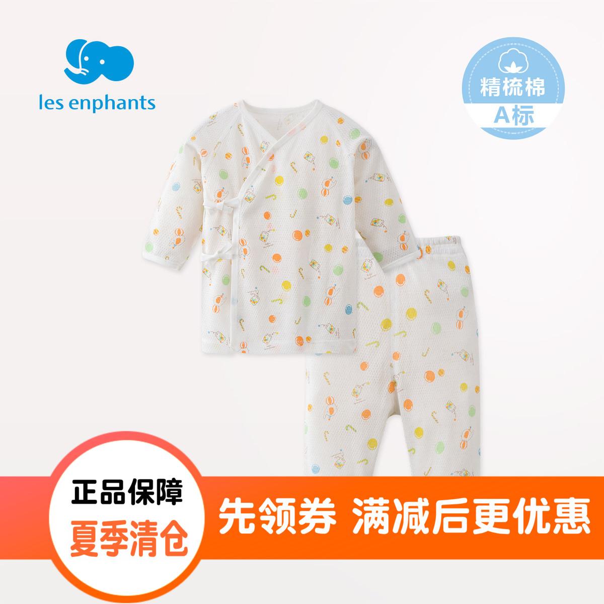 丽婴房婴儿衣服新生儿纯棉内衣套装男女宝宝夏季薄款内衣2018新款