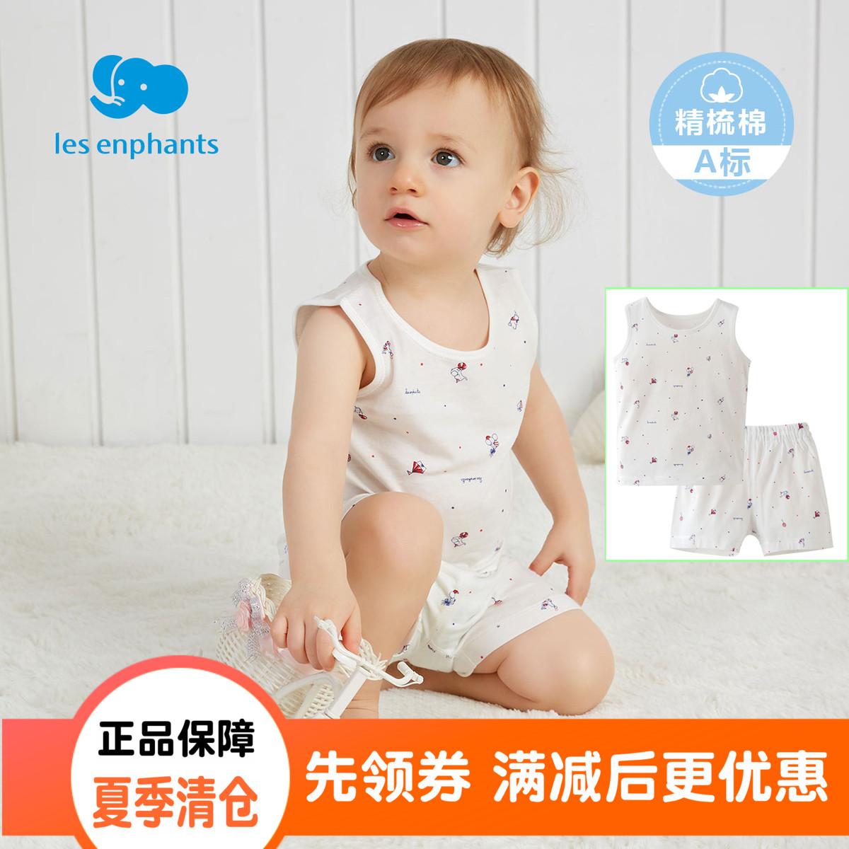丽婴房背心套装 2018新款纯棉套装内衣男女宝宝夏季薄款儿童背心