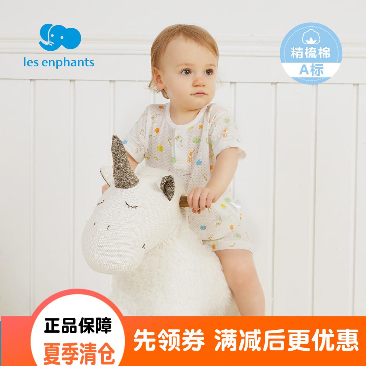 丽婴房婴儿衣服儿童纯棉网眼内衣男女童夏季薄款短袖套装2018新款